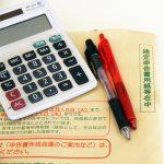 所得水準により節税効果は大きく変わります!