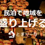 民泊の新サービス☆地域の活性化を目指すとまりーな!
